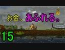 ♪15【キングダムニューランド】ひもじく実況プレイ