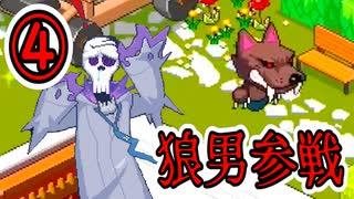 狼男とドラキュラをひたすら応援する死神【Death Coming ④】