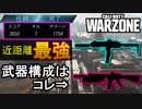 【CoD:WARZONE】近・中最強武器構成はコレ!7K1794DMG【PS4/ウォーゾーン/アデルゲームズ/AdeleGames】
