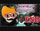 【DEATH STRANDING】善意も悪意も届けるレジェンドポーター!#END