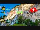 【ゆっくり】スイス絶景ソロ紀行 part20 ~滝つぼの無い滝 ~【旅行】