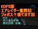 【地球防衛軍5】エアレイダー奮闘記 フォボスの恐ろしさを知る旅 M34 後編【実況】