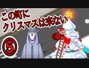 クリスマスを血祭りにする【Death Coming ⑤】