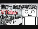 【VTuber】世界一造形が単純なVTuber社畜シロポン~自己紹介~