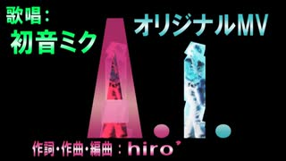 AI feat.初音ミク[Music Video]
