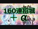 160連招城+α【城プロRE】