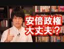 日本政府は日本国民ナメてるだろw