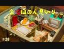 【ラジオ動画】金曜日の人見知り♯28