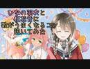 栞桜「ひなの羽衣と柾花音に歌がうまくなるコツを訊いてみた」