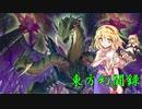 【東方遊戯王】東方幻闘録 26話