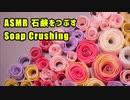 【ASMR】 石鹸をつぶす Soap Crushing 【音フェチ】