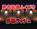 【DQW#31】伝説の勇者装備ふくびきで昇格ラッシュ!?-30連-【ドラクエウォーク】