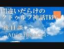 【おまけ】間違いだらけのクトゥルフ神話TRPG 2nd season [Part.EX]