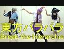 【東方パラパラ】Break the Hierarchie