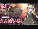 【Total War: Warhammer II】ゆかり帝と征くえんぱいあ! #3【VOICEROID実況】