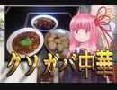 [クソガバボイスロイド料理実況]「~今日の昼飯は中華がいいですよ~」