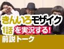 【無料】#10 視聴前トーク きんいろモザイク 第1話