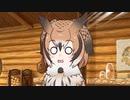 【けものフレンズ3】きりたんのだべりフレンズ3