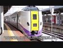 ホモと学ぶ三流鉄道系YouTuber 一流鉄道系YouTuberをディスる