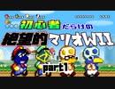 初心者だらけの絶望的マリオWii #1【NewスーパーマリオブラザーズWii4人実況プレイ】