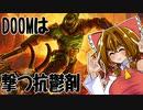 霊夢ちゃんのゲームレビュー【DOOM Eternal】