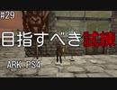 もち子のARK #29【ARK PS4】弦巻マキ&ゆっくり