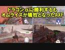 【ARK】ドラゴンαに勝利するもオムライスが犠牲となったAXF【にじさんじ】