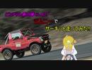 【VOICEROID車載】ジムニーでサーキット走ってみた!【ピンソチャレンジ】
