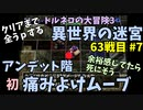 【トルネコの大冒険3】 まったり初異世界の迷宮挑戦 トルネコ63戦目 #7