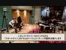 こぶしファクトリー「スタートライン」楽器レコーディング(ドラム・ベース)