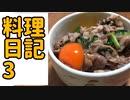 豚ニラ丼【水銀ズキッチン】