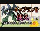 (バトオペ2)ギャプランを使おう(biim兄貴リスペクト)機動戦士ガンダム バトルオペレーション2