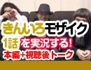 #10 きんいろモザイク 第1話を実況します!+視聴後感想トーク