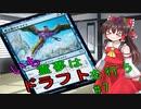 【MTGA】いも霊夢は ドラフト を行う #7