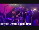 【2回目】自分を大蛇丸と信じて止まない一般男性が、ライブでドラムを叩く動画です。