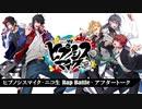 【第55回】ヒプノシスマイク -ニコ生 Rap Battle- アフタートーク