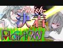 【凶悪MUGEN】MUGEN God Verdict War~評決の神儀~【Part90】