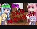 【PUBG】noob放送_nh №98