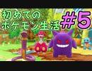 【実況】初めてのポケモン生活【救助隊DX】#5