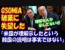 【海外の反応】 韓国 GSOMIA 破棄で 米国政府 「GSOMIA終了に 理解を示していない… むしろ 失望している!」