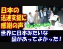 【海外の反応】 日本の 支援が 尋常じゃない早さだと ミャンマーで話題に!「世界に日本があって良かった」