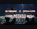 Da Tweekaz x Harris & Ford - Moskau