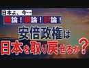 【討論】安倍政権は日本を取り戻せるか?[桜R2/4/4]