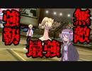 【ポンコツゆかマキPart4】強靭!無敵!!最強!!!ヌメルゴン!!!!【VOICEROID実況】