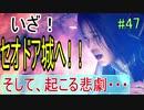 【サイコブレイク2 初見実況】娘を救うため、再び悪夢の世界へ! Part 47