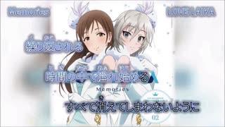 【ニコカラ】Memories《デレステ》(On Vocal)+2