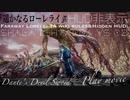 [MHW:IB]Farawey Lorelei HIDDEN HUD&TA wiki rules Solo ダンテの魔剣HUD非表示