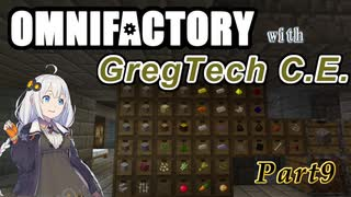 【Minecraft】あかりよろず工場 with GregTech C.E. #9【VOICEROID実況】