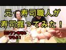 ロシアン寿司してみた!【いまさらトライチャンネル】 #32