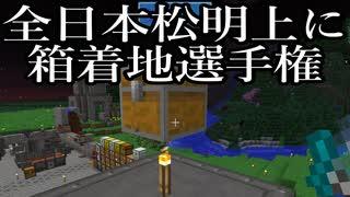 【Minecraft】ありきたりな技術時代#90【SevTech: Ages】【ゆっくり実況】